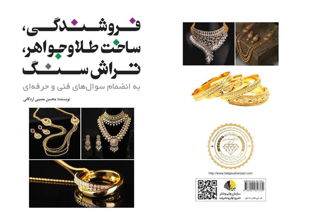 کتاب فروشندگی و ساخت طلا و جواهر نویسنده محسن مصیبی اردکانی