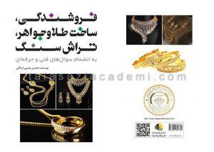 کتاب فروشندگی و ساخت طلا و جواهر و تراش سنگ